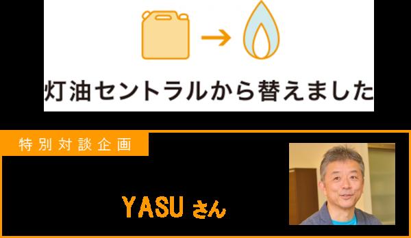 yasu_01